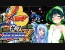 【罰金ロックマンX】東北ずん子が遊ぶだけ#7【VOICEROID実況】