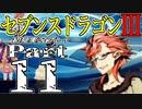 【3DS】セブンスドラゴンⅢ 初見実況プレイ Part11【直撮り】