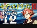 【3DS】セブンスドラゴンⅢ 初見実況プレイ Part12【直撮り】