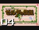 【純然たる初見】轟くゼルダの伝説#04【ダークネス!】