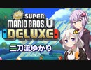【NewマリオUDX】ゆかりさんの二刀流ブラザーズ #1【VOICEROID実況】