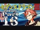 【3DS】セブンスドラゴンⅢ 初見実況プレイ Part13【直撮り】