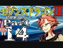 【3DS】セブンスドラゴンⅢ 初見実況プレイ Part14【直撮り】