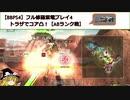 【BBPS4】フル修羅紫電プレイ4_トラザでコア凸!【ABランク戦】