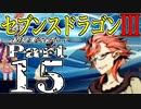 【3DS】セブンスドラゴンⅢ 初見実況プレイ Part15【直撮り】