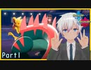 【ポケモン剣盾】ゆったりランクマ(パッチラゴン)Part1