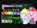 03.琴葉姉妹がゆっくりやる ペーパーマリオ オリガミキング 実況