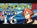 【3DS】セブンスドラゴンⅢ 初見実況プレイ Part16【直撮り】