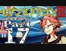 【3DS】セブンスドラゴンⅢ 初見実況プレイ Part17【直撮り】