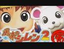 【風来のシレン2】相撲部屋【実況初プレイ】96