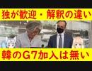 ドイツ「韓国がG7にゲスト参加する事とG7拡大は別問題だ」【世界の〇〇にゅーす】