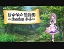 【東方卓遊戯】東方妖々冒険譚【SW2.5】Session 8-5