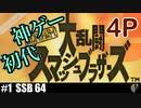 4人実況[スマブラ64]もっさり4人乱闘【NowRooK/ノールーク】