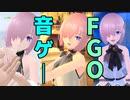 『先着55万DL限定』のFGOの音ゲーはマシュ愛でゲー!?【FGOW】