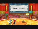 【Switch】ペーパーマリオ オリガミキング をやる Part 26【初見】