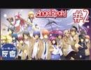 ピーターの反応 【Angel Beats!】 2話 エンジェルビーツ ep 2 アニメリアクション