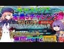 【FGO】キャストリア宝具5チャレンジ Part2 【ゆっくり】