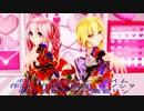 Ray MMD【ポジティブ☆ダンスタイム】Tda式 重音テト 亞北ネル Japanese Kimono【カメラモーション配布】