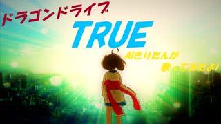 【AIきりたん】TRUE【カバー】