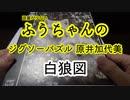 """【ジグソーパズル """"白狼図""""】上からやっていく縛りで地獄を見た…… (超絶カット!!)"""