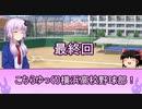 こちらゆっくり横浜高校野球部!最終回【パワプロ2018栄冠ナイン】