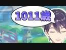 【大切な話】剣持刀也(ロリコン)が1011歳について語る!(裏)
