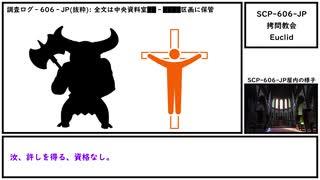 【ゆっくり紹介】SCP-606-JP【拷問教会】