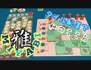 フクハナのボードゲーム紹介 No.461『MIYABI』