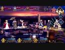【FGO】5周年メモリアルクエスト戦 [BGM] Fate/Grand Order 5th Anniversary memorial quest BGM  [作業用BGM]