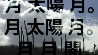 秘封が暴くSCP pt.49 【リクエスト回-2nd-前】