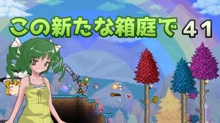 【ゆっくり実況プレイ】この新たな箱庭で part41【Terraria1.4】