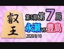 【将棋解説】9分で見る!第5期叡王戦第7局 永瀬vs豊島