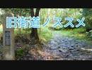 旧街道ノススメ 01 中仙道奈良井宿〜藪原宿、原野駅〜木曽福島駅