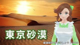 【緑咲香澄】東京砂漠(内山田洋とクール・ファイブ)【CeVIO超ソングフェス2020】
