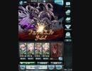 グラブル(六竜討伐戦-黒/フェディエル)その1