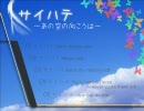【ニコニコ動画】【ピアノアレンジ】サイハテ ~あの空の向こうは~を解析してみた
