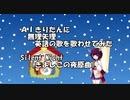 Silent Night ~ AIきりたんに無理矢理英語の歌を歌わせてみた【AIきりたん】