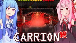 琴葉茜は怪物、生存者が敵の逆ホラーゲーム #17【CARRION】