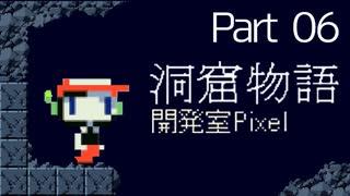 【初見プレイ】ノベタがやりたい洞窟物語part6