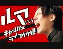 【合作】『ルマ』ってろキャンパスライフゥゥゥ!! / うかるきベア