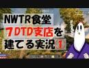 NWTR食堂7DTD支店を建てる実況①