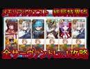 【FGO】魔術王ソロモン戦 オールLv.1サーヴァント編成【メモリアルクエスト】