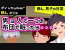 【BLアニメ(BLボイス)】男3人で一つの布団で眠ったら!?_BL男子の日常。_その13【ゲイvtuber】須戸コウ