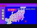 千葉沖巨大地震シミュレーション