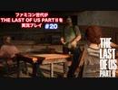 The Last of Us Part Ⅱ#20 楽器屋さんに行こう
