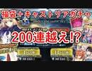 【FGO】祝5周年福袋+アルトリア・キャスター狙って200連越え!?【Fate/Grand Order】