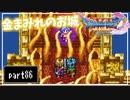 【DQ11S】2Dで楽しむ、レトロ風最新ドラクエ!【実況】♯86