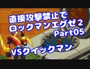 【VOICEROID実況】直接攻撃禁止でエグゼ2【Part05】【ロックマンエグゼ2】(みずと)