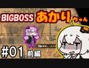 【MGSV】あかりちゃんは伝説の傭兵になるようです_Part1(前編)【VOICEROID実況】