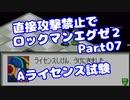 【VOICEROID実況】直接攻撃禁止でエグゼ2【Part07】【ロックマンエグゼ2】(みずと)